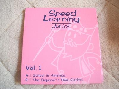 スピードラーニング ジュニアコース 1巻