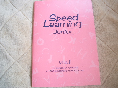 スピードラーラーニング ジュニアコース テキスト
