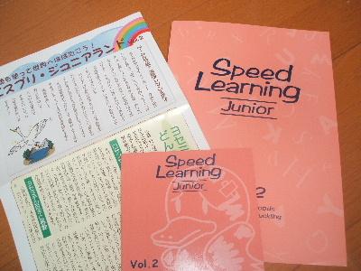 vol.2 スピードラーニング ジュニアコース