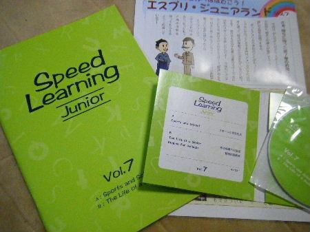 スピードラーニング ジュニアコース 7巻