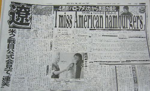 日刊スポーツ090319.jpg